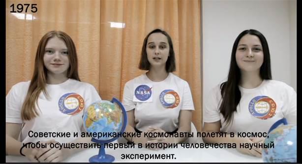 команда Soyuz-Apollo («Союз-Аполлон») из Волгограда